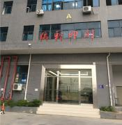 Shenzhen Youcai Printing Products Co., Ltd.