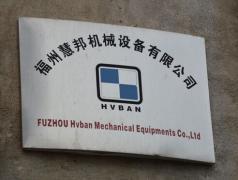 Fuzhou Hvban Mechanical Equipments Co., Ltd.