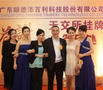Guangdong Shunde Timbery Technology Co., Ltd.