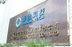 Guangzhou Huixin Mechanical & Electrical Equipments Engineering Co., Ltd.