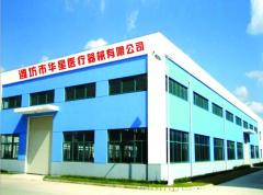 Weifang Huaxing Medical Instruments Co., Ltd.