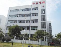 Xiamen HONTAY Plastic Industrial Co., Ltd.