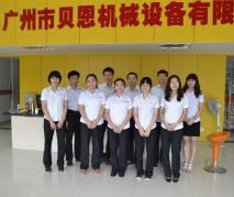Guangzhou Bain Machinery Equipment Co., Ltd.