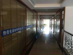 Wenzhou Chuangjia Packing Material Co., Ltd.