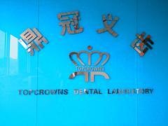 Shenzhen Topcrowns Dental Laboratory Co., Ltd.