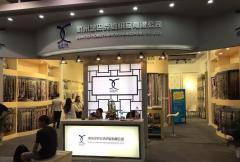 Edmtex Homefashion (Hangzhou) Co., Ltd.
