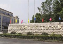 Hangzhou Haile Electrical Co., Ltd.