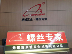 Wuxi Zhuocheng Mechanical Components Co., Ltd.