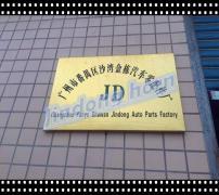 Guangzhou Jindong Electronics Technology Co., Ltd.
