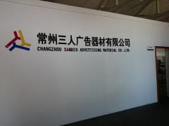 Changzhou Sanren Advertising Material Co., Ltd.