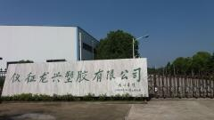 Yizheng Longxing Plastics Co., Ltd.