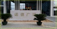 Qingdao Head Products Int'l Company