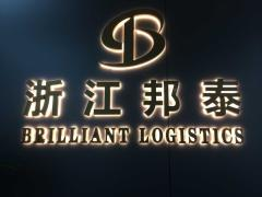 Zhejiang Brilliant Logistics Ltd.