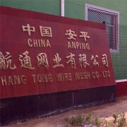 Anping County Hangtong Wiremesh Co., Ltd.