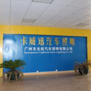 Guangzhou Lightech Lighting Co., Ltd.
