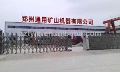 Zhengzhou General Mining Machinery Co., Ltd.