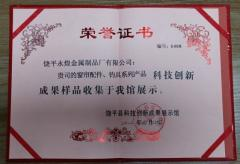 Guang Dong Yong Huang Leisure Products Co., Ltd.