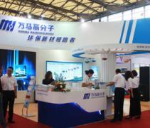 Zhejiang Wanma Macromolecule Material Co., Ltd.