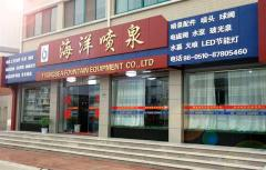 Yixing Sea Fountain Equipment Co., Ltd.