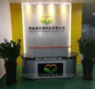 Shenzhen KangYiCheng Biotechnology Co., Ltd.