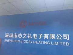 Shenzhen Eigday Heating Limited