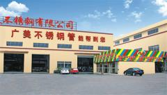 Foshan Guangmei Stainless Steel Co., Ltd.