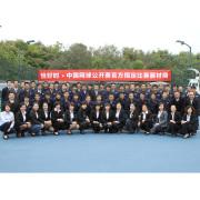 Guangdong Uphos Sports Co., Ltd.
