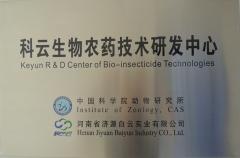 Henan Jiyuan Baiyun Industry Co., Ltd.