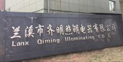 Lanxi Qiming Illuminating Co., Ltd.