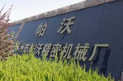 Yangzhou PAWO Precision Machinery Factory