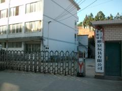 Taishun Weifu Toy Company Limited