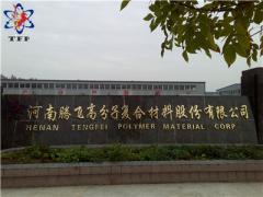 Henan Tengfei Polymer Material Corp.