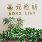 Honglink Lighting Co., Ltd.