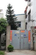 FUZHOU VLIN PLASTIC CO., LTD.