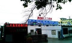 Guangzhou Li&Li Mechanical Equipment Co., Ltd.