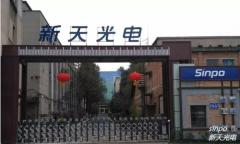 Guiyang Xintian Oetech Co., Ltd.