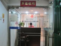 Xiamen Kfeel Imp. & Exp. Co., Ltd.