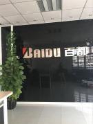 Zhongshan City Baidu Appliance Co., Ltd.
