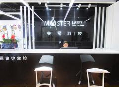 Shanghai Master Laser Co., Ltd.