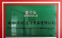 Chaole (Quanzhou) Sanitary Products Co., Ltd.