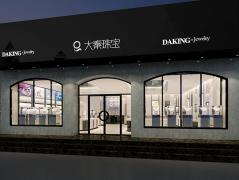 Zhangjiagang City Daking Jewellery Co., Ltd.