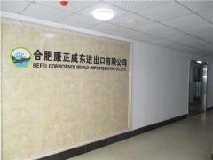 Hefei Conscience World Import & Export Co., Ltd.