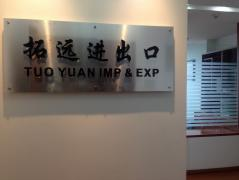 Ningbo Hi-Tech Zone Tuoyuan Imp. & Exp. Co., Ltd.