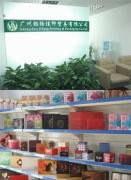 Guangzhou Yiyang Printing & Packaging Co., Ltd.