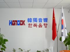 Dongguan Handok Acoustics Co., Ltd.