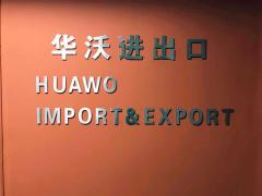 Wenzhou Huawo Import&Export Co., Ltd.