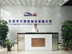 Dongguan Universe Plastic Co., Ltd.