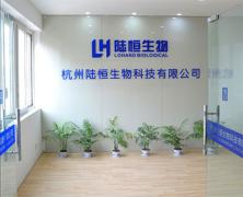 Hangzhou Lohand Biological Co., Ltd.
