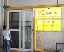 Guangzhou MingQi Door & Window Co., Ltd.