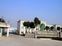 Jiangsu Changzhou Rongsheng Manufacture-Trade Co., Ltd.